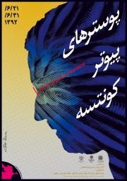 2013, 2013, Piotr Kunce Posters in Tehran