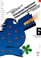 2003, Poster Studio exhibition in Kiev