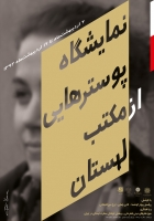 2012, Polish Poster in Tehran farsi