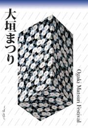2016, Ogaki Matsuri Festival 1