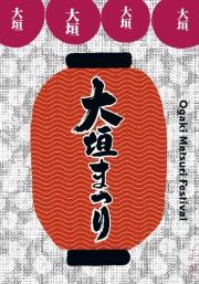 2017, Ogaki Matsuri Festival ,2