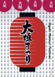 2017, Ogaki Matsuri Festival 1