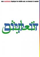 2001, Coexistence