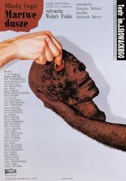 1994, Dead souls